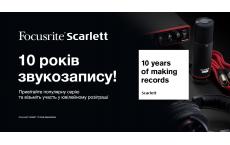 Компании Focusrite 10 лет!